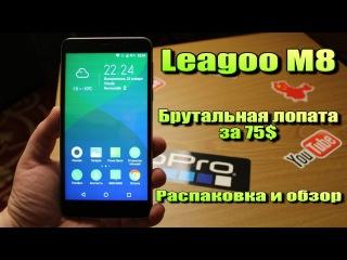 Брутальная лопата за 75$: смартфон Leagoo M8 - распаковка и обзор