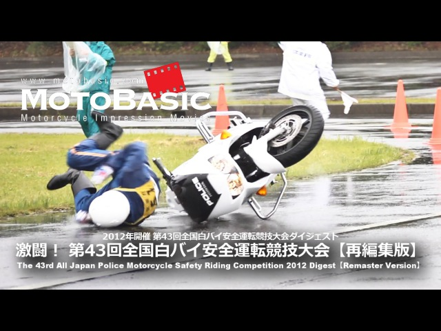 [60p Remaster] All Japan Police Motorcycle Competition 2012 Digest【60p リマスター版】激闘! 第43回全国白バイ安全運転31478