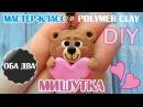 Мишка к Дню Святого Валентина • мастер-класс • polumer clay • DIY