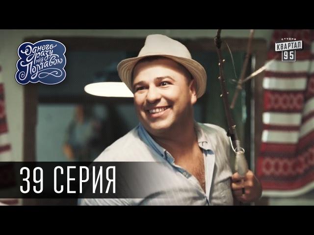 Одного разу під Полтавою 3 сезон Молодіжная комедія