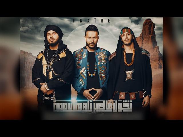 Fnaïre Ngoul Mali EXCLUSIVE Music Video فناير نڭول مالي فيديو كليب حصري
