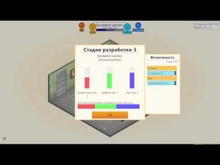 Game dev tycoon - русский цикл. 5 серия.