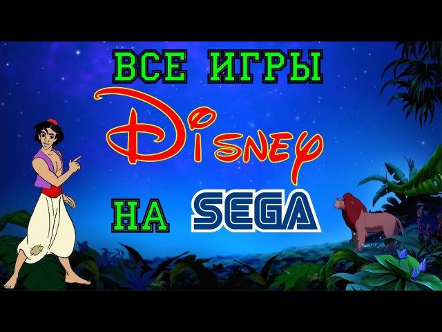 все игры Disney на Sega Mega Drive