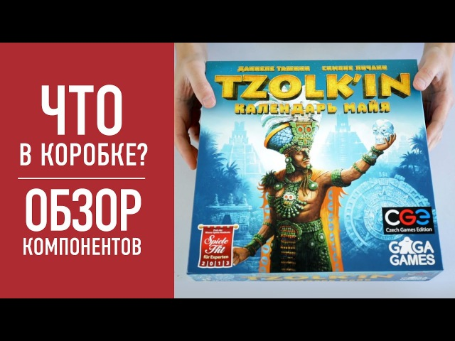 Настольная игра TZOLK'IN КАЛЕНДАРЬ МАЙЯ Распаковка обзор компонентов TZOLK'IN UNBOXING