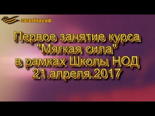 Первое занятие курса Мягкая сила в рамках Школы НОД 21 04 17 HD