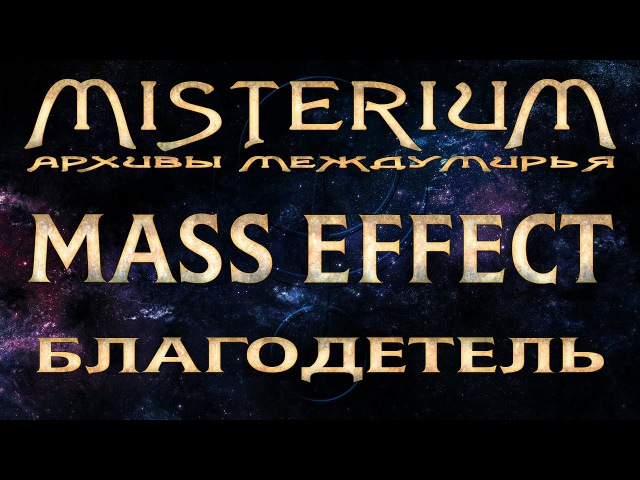 Благодетель Истоки инициативы Андромеда Misterium Mass Effect