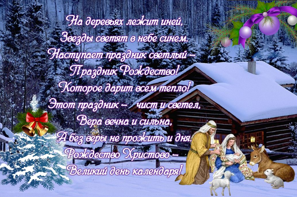 Поздравления с рождеством крестнику