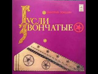 Дмитрий ЛОКШИН (гусли звончатые) LP 1980 года