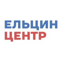 Логотип Президентский центр Бориса Ельцина
