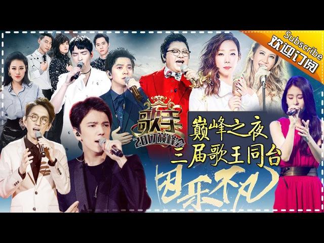 《歌手2017》第14期 20170422完整版 林忆莲韩红李玟三王同台 九大唱将携手为爱发 2276