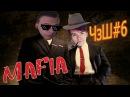 Mafia не 3 RayC FranK Где здесь комплект Че за Шок 6