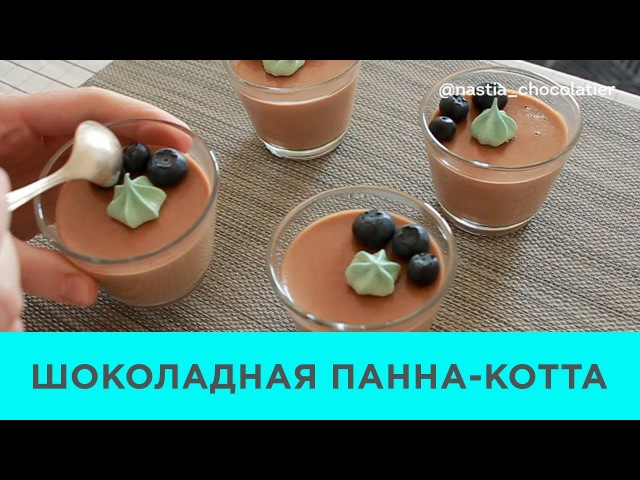 Шоколадный Курс Урок 5 ШОКОЛАДНАЯ ПАННА КОТТА