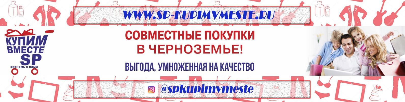 Совместные покупки в Воронеже и Черноземье!   ВКонтакте 014709c1acc