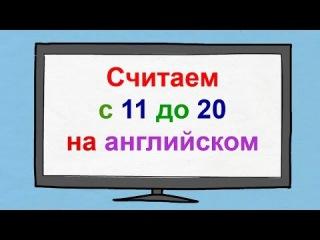 Считаем с 11 до 20 на английском языке. Счёт на английском языке.