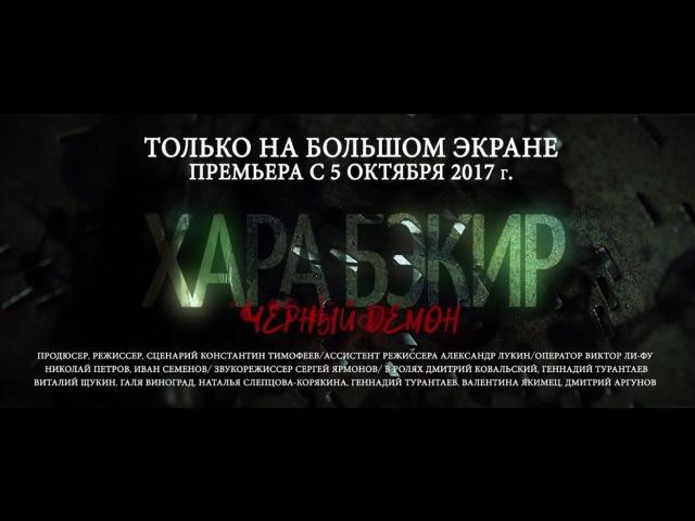 Хара Бэкир Черный Демон новый якутский триллер Трейлер