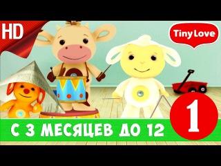 Тини Лав 1 часть (с 3 месяцев до 11-12) Развивающий мультфильм Tiny Love  - 1 серия HD