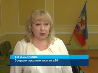 ГТРК ЛНР.О ситуации с социальными выплатами в ЛНР. 29 июня 2017.