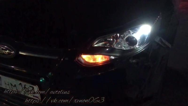 Ford Focus 3 Установка линзовых модулей