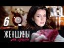 Женщины на грани. 6 серия. Завещание 2013 Детектив @ Русские сериалы