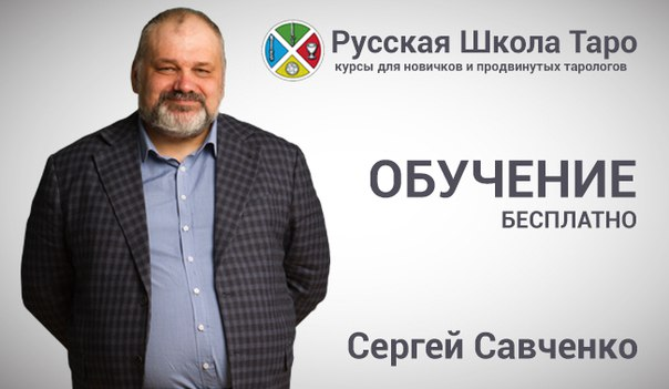 Сергей савченко школа таро сергея савченко гадания на отношения на картах