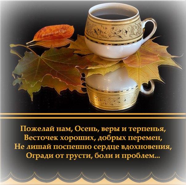 Осенние пожелания с добрым друзьям