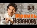 Легкая комедийная мелодрама! Женить Казанову 3-4 серия. Русские мелодрамы
