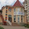 """Детский сад """"Моя первая академия""""  Симферополь"""
