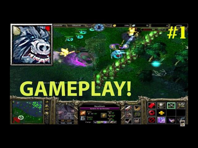 DoTa 6.83d - Barathrum ★ Gameplay! WTF D 1