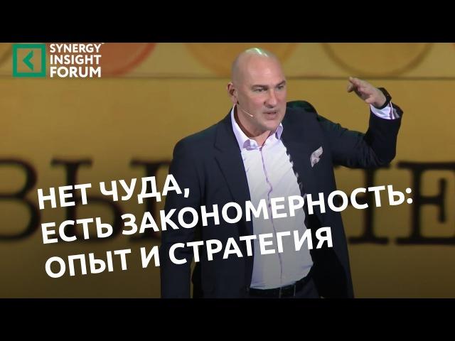 Самые большие неудачники - это успешные люди. Выступление Радислава на Synergy Insight Forum 2017