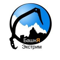 Логотип Башня экстрим (Спорт-Скалодром в нашем Тольятти)