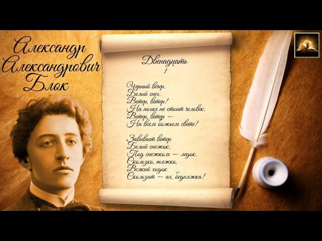 Поэма А А Блок Двенадцать Стихи Русских Поэтов Аудио Стихи Слушать Онлайн
