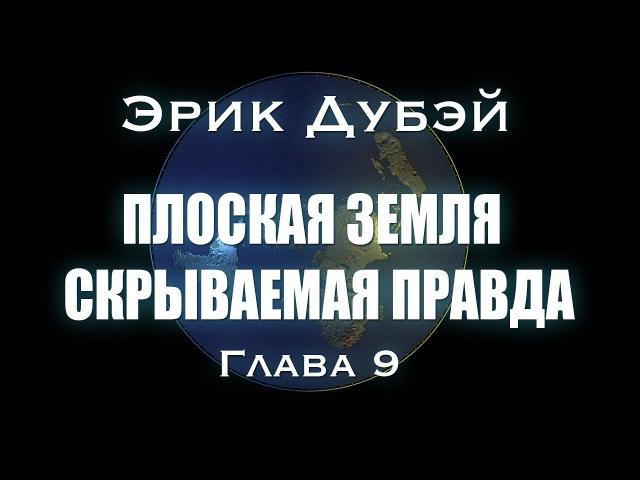 Эрик Дубэй ПЛОСКАЯ ЗЕМЛЯ СКРЫВАЕМАЯ ПРАВДА Глава 9 аудиокнига