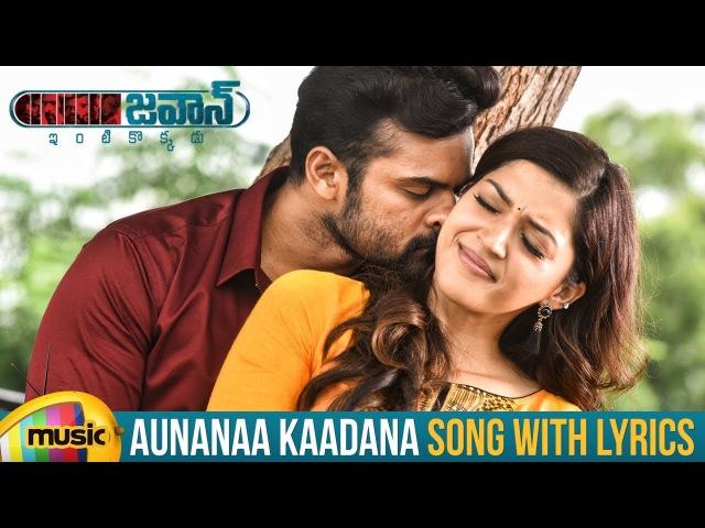 Jawaan Telugu Movie Songs Aunanaa Kaadanaa Song With Lyrics Sai Dharam Tej Mehreen Thaman S