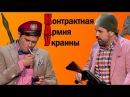 Дуэт имени Чехова 2017 - Контрактная армия Украины Молочный и Лирник лучшее