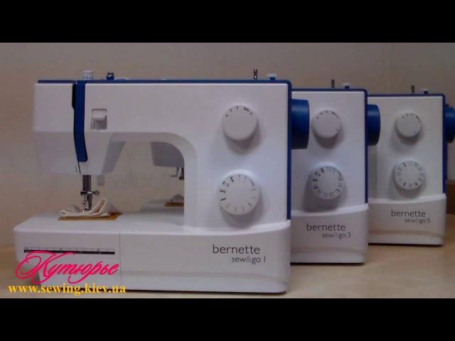 Обзор BERNINA Bernette Sew Go 1 3 5