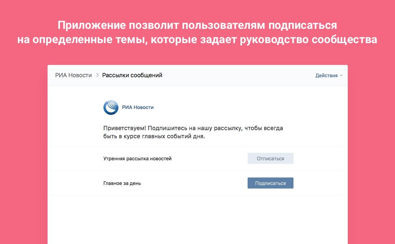 Рассылка сообщений вк приложение общаться с чат ботом кристиной