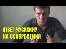 МУСИХИН - ОТВЕТ НА ОСКОРБЛЕНИЯ! В поисках золота! Коп без цензуры