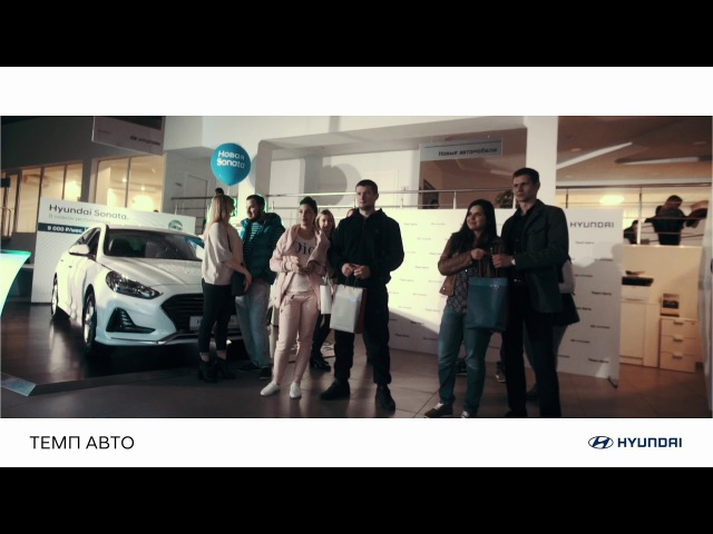 Темп Авто. Презентация новой Hyundai Sonata. 21.10.2017 г.