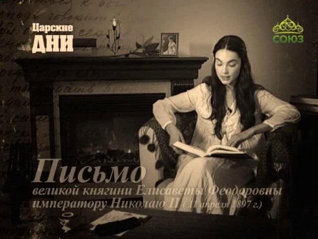 Царские дни. Письмо великой княгини Елисаветы Феодоровны Николаю II, 11 апреля 1897 г.