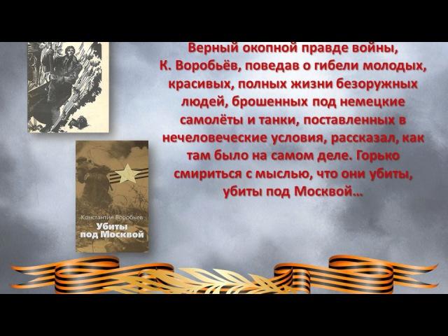 Литературная галерея писателей-фронтовиков Строками тех, кто был в бою
