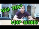 Что такое VoIP шлюз VoIP телефония
