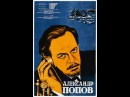 Александр Попов (1949)