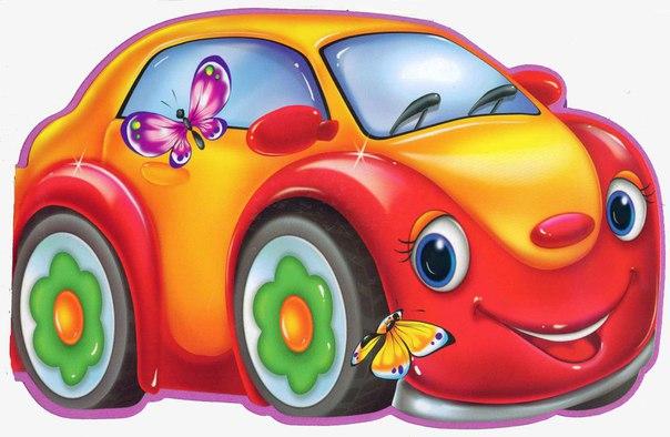 Веселые детские картинки машин