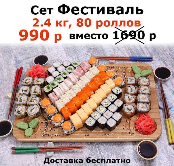 Фестиваль суши