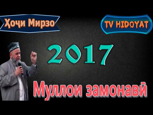 Ҳоҷи Мирзо 2017 Саволу ҷавоб 3 Муллои замонавӣ