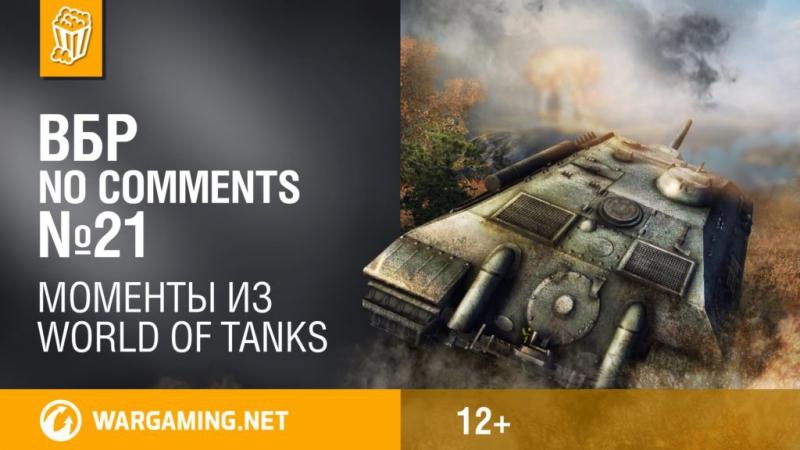 Смешные моменты World of Tanks ВБР No Comments 21