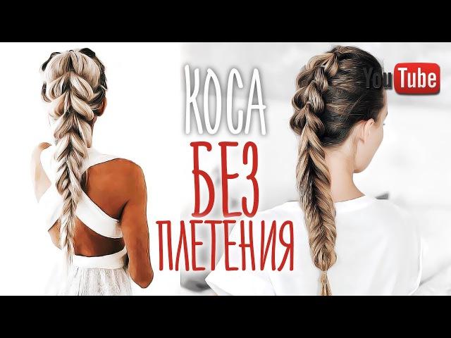 ЛЕГКИЙ СПОСОБ сделать косичку коса без плетения VictoriaR