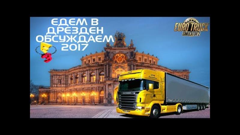 Euro Truck Simulator 2 Дорожные Ковбои 2 Едем в Дрезден обсуждаем E3 2017