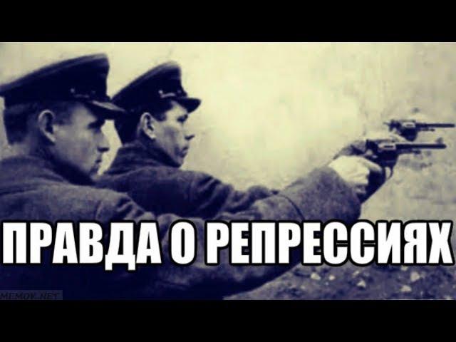 Что стояло за массовыми репрессиями 1937 г Сталин Берия Гулаг и десятки миллионов расстрелянных