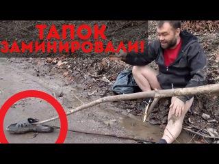 ТАПОК ЗАМИНИРОВАН!/ Мина для Димона/ Покушение на вора в законе 2017